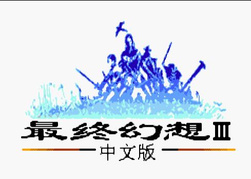 最终幻想3隐藏职业解锁