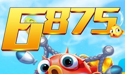 6875捕鱼
