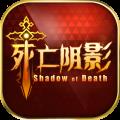 死亡阴影 v2.2.1