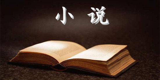 免费阅读国内外名著的小说软件