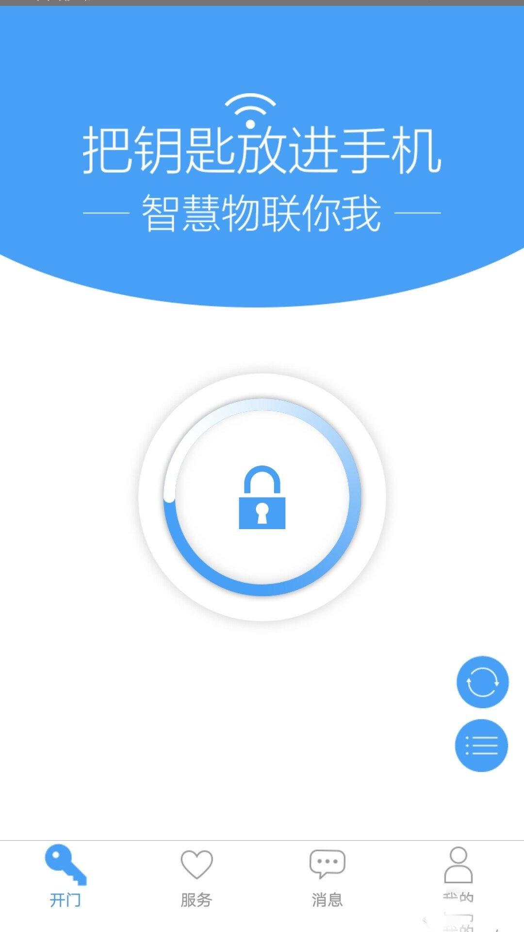 万能门禁卡app