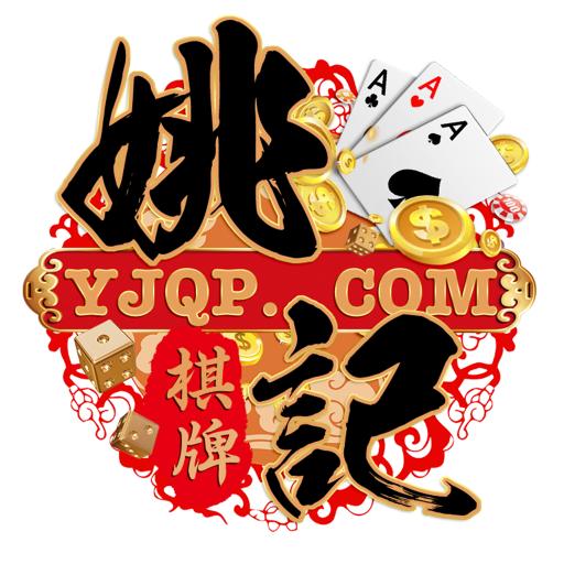 姚记棋牌app