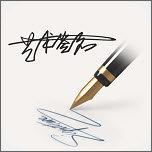 明星藝術簽名設計