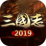2019三国志