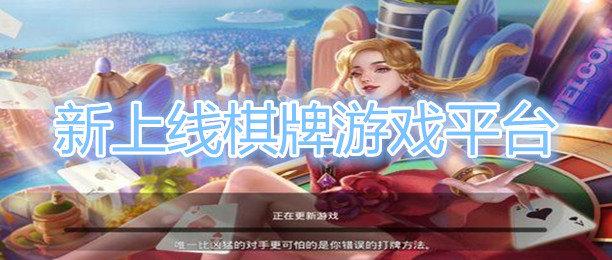 新上线棋牌游戏平台