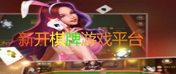 新开棋牌游戏平台