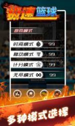 極速籃球小游戲安卓版