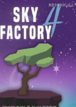 我的世界天空工厂4整合包