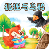 狐貍與烏鴉小游戲最新版