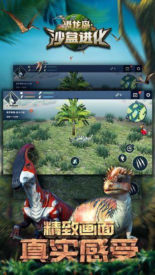 恐龍島沙盒進化