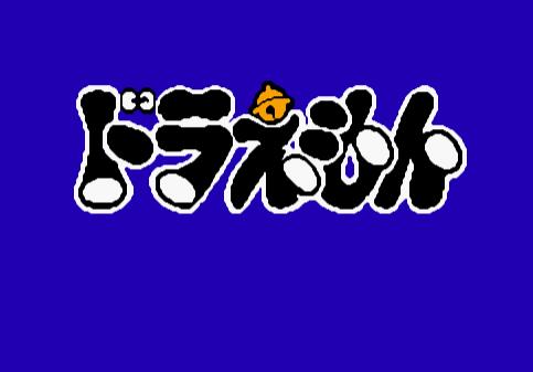 哆啦A梦FC版