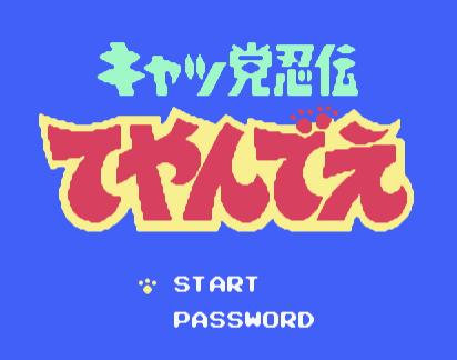 忍者猫FC版