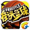 街头篮球 v2.7.0.34