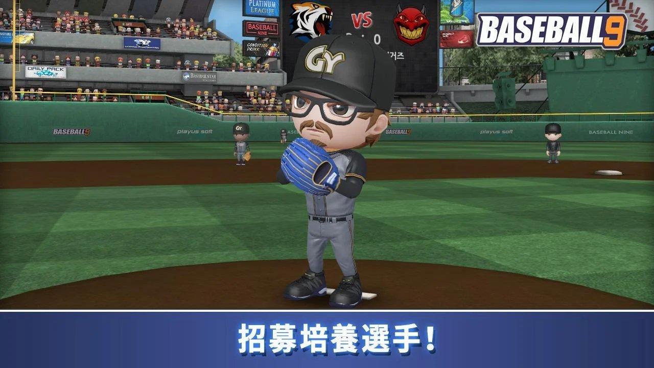 職業棒球9破解版