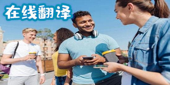 出国旅游翻译软件大全