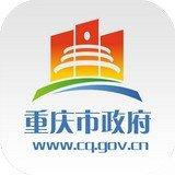 重庆市政府app