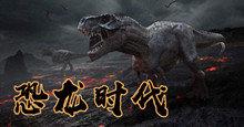 恐龙游戏有哪些