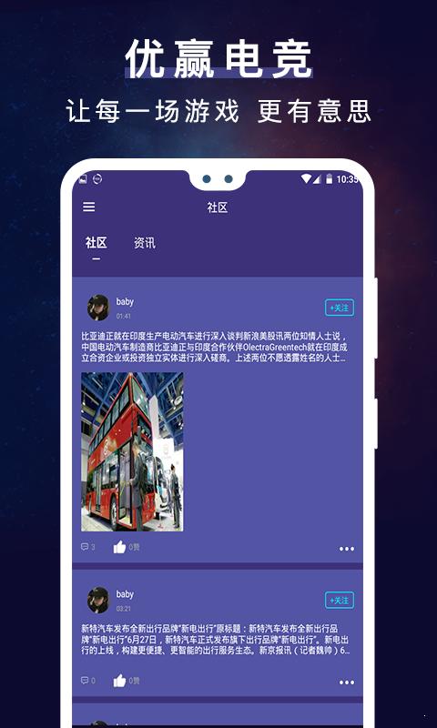 优赢电竞app下载