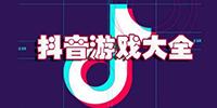 2019抖音游戏大全