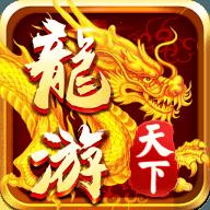 龍游天下app