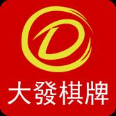 大發棋牌app