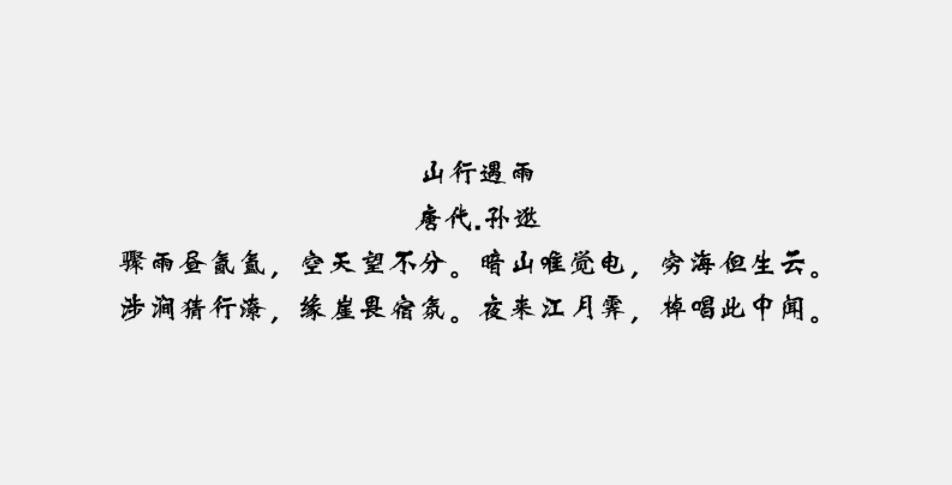 张士超魏碑简体