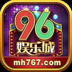 96娱乐棋牌