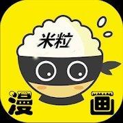 米粒免费漫画