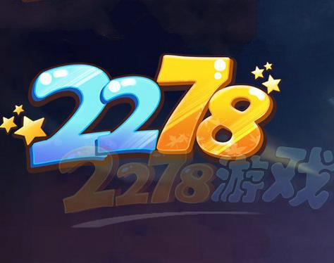 2278游戏中心