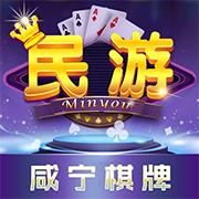 民游咸宁棋牌游戏