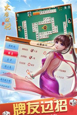 大唐棋牌游戏