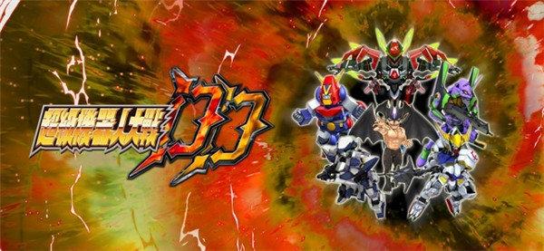 超级机器人大战DD