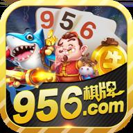 956棋牌苹果版
