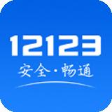 广西交管12123