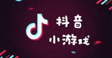 2019最火的抖音游戏合集
