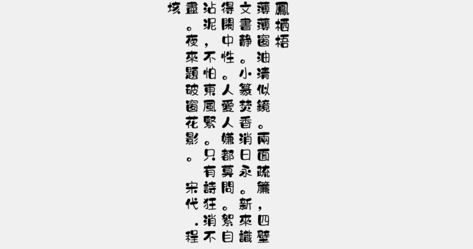 漢儀字研卡通繁