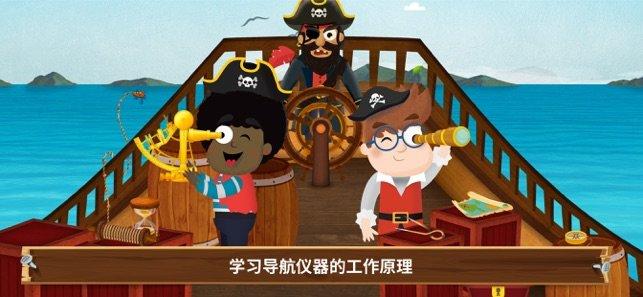 海盗如何生活