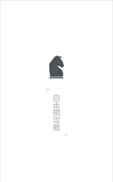 自走棋攻略app下载