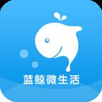 蓝鲸微生活