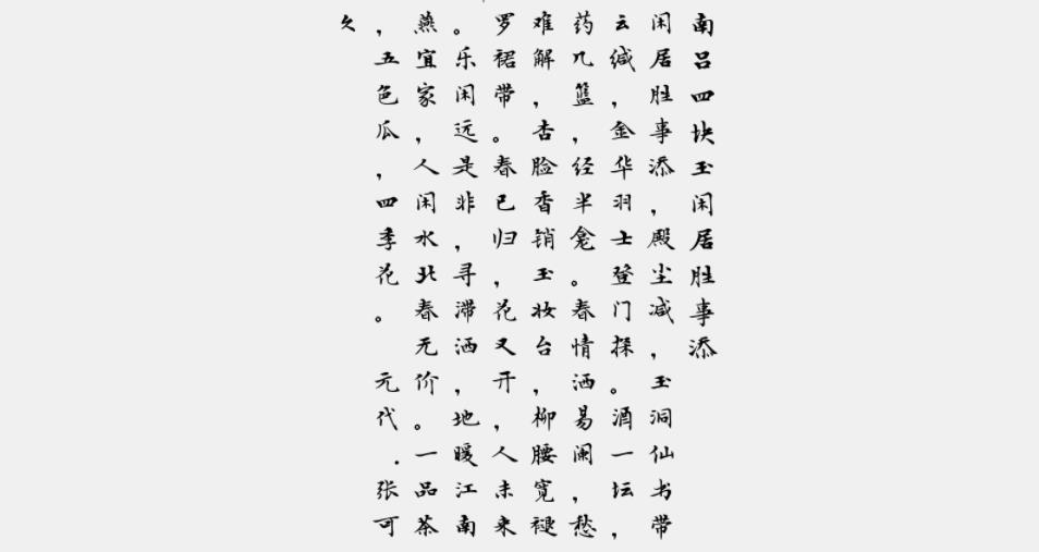漢儀字酷堂鄧氏小楷簡