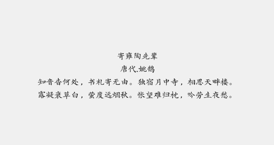 漢儀字酷堂義山楷W