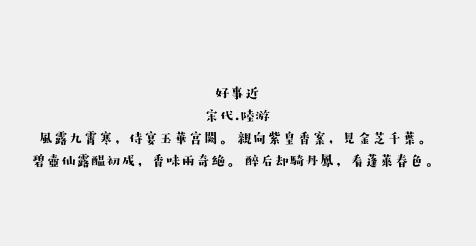 漢儀字研歡樂宋繁