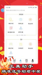 5分快3计划下载_5分快3计划app官方版下载