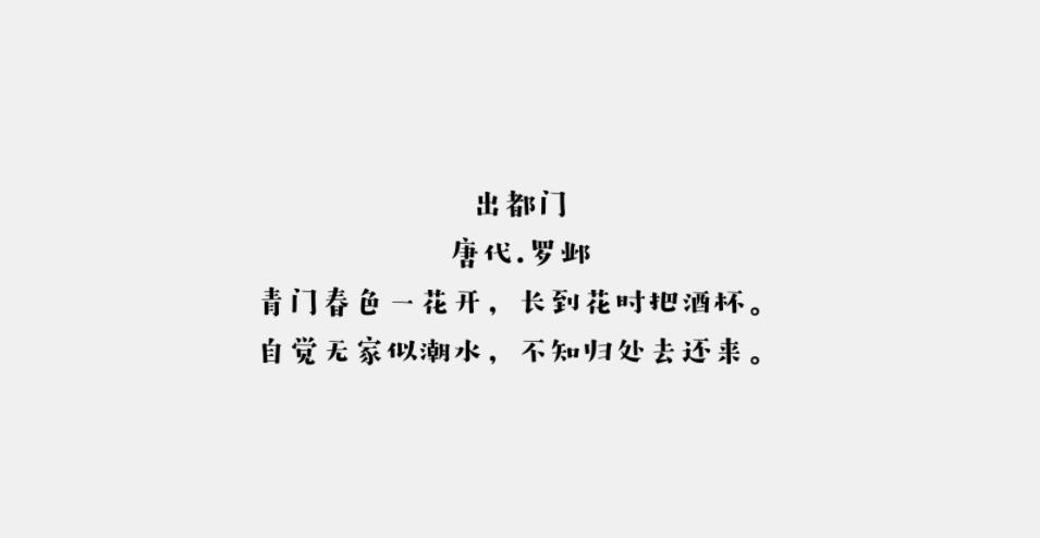 漢儀字研歡樂宋簡