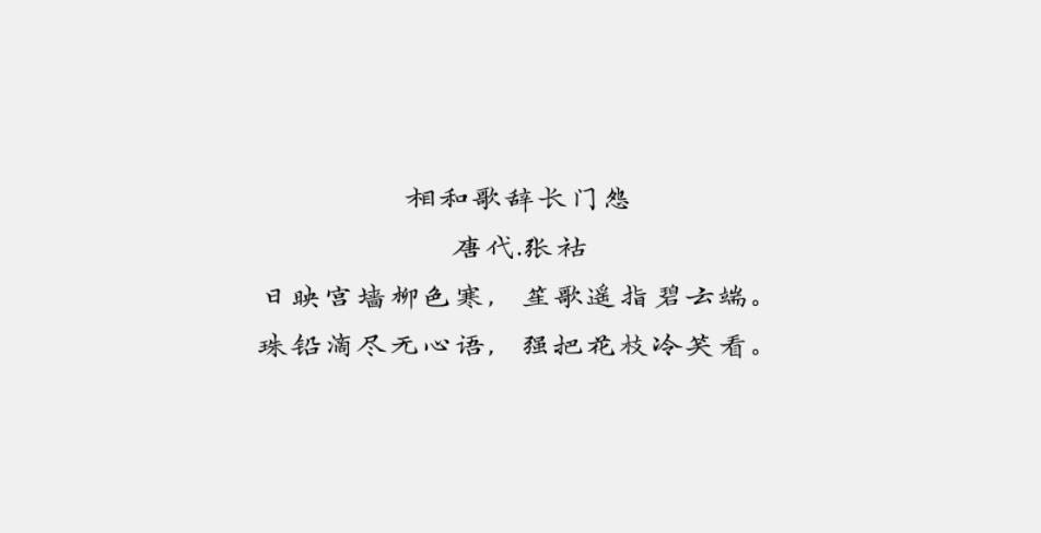 漢儀字酷堂長林體簡