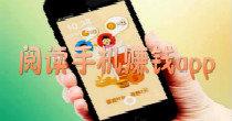 阅读手机赚钱app