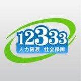 12333社保查询网