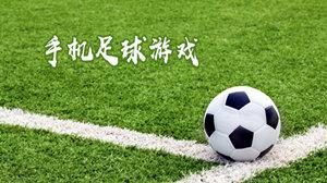 手机足球游戏合集