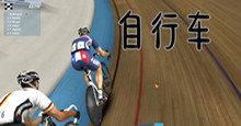 自行车手游合集