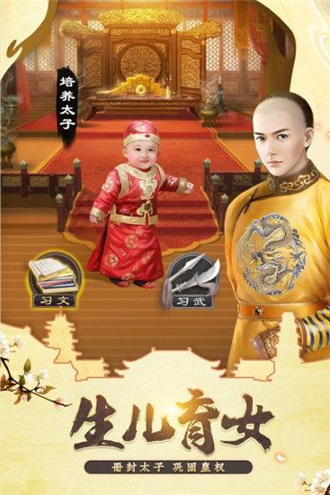 我在大清当皇帝破解版